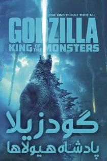 گودزیلا: پادشاه هیولاها Godzilla: King of the Monsters 2019