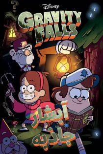 دانلود فصل اول کارتون آبشار جاذبه Gravity Falls Season 1 2012