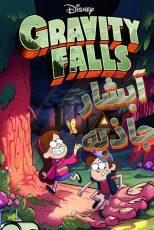 دانلود فصل دوم کارتون آبشار جاذبه Gravity Falls Season 2 2016