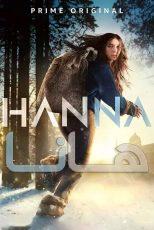 دانلود فصل اول سریال هانا Hanna Season 1 2019