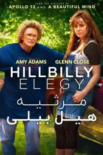دانلود فیلم سینمایی مرثیه هیلبیلی Hillbilly Elegy 2020