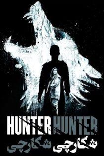دانلود فیلم سینمایی شکارچی شکارچی Hunter Hunter 2020