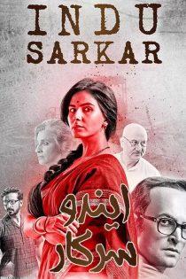 دانلود فیلم ایندو سرکار Indu Sarkar 2017