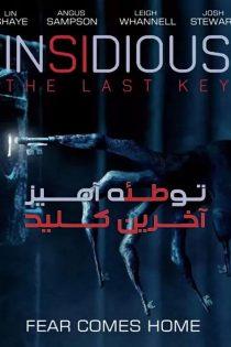 دانلود فیلم توطئه آمیز: آخرین کلید Insidious: The Last Key 2018