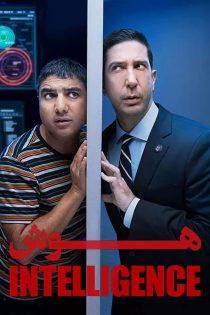 دانلود فصل اول سریال هوش Intelligence Season 1 2020