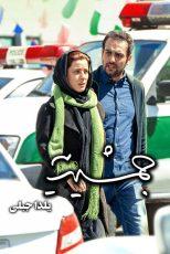 دانلود فیلم سینمایی جمشیدیه