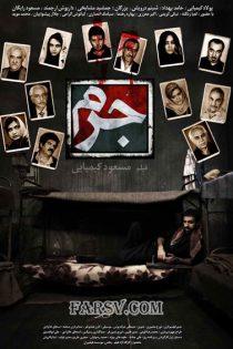 دانلود فیلم سینمایی جرم