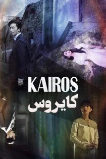 دانلود سریال کایروس Kairos 2020