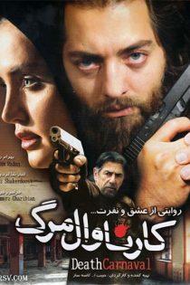 دانلود فیلم سینمایی کارناوال مرگ
