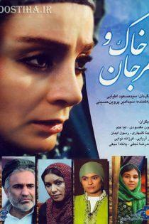 دانلود فیلم سینمایی خاک و مرجان