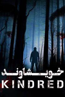 دانلود فیلم ترسناک خویشاوند Kindred 2020