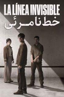 دانلود فصل اول سریال خط نامرئی La Linea Invisible Season 1 2020