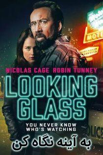 دانلود فیلم به آینه نگاه کن Looking Glass 2018