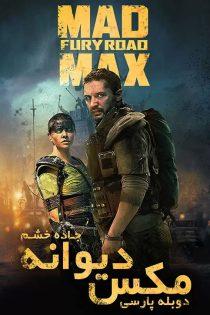 فیلم مکس دیوانه: جاده خشم Mad Max: Fury Road 2015