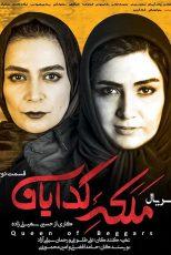 دانلود قسمت دوم 2 سریال ملکه گدایان