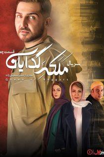 دانلود قسمت چهارم 4 سریال ملکه گدایان