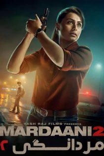 دانلود فیلم هندی مردانگی ۲ دوبله فارسی Mardaani 2 2019