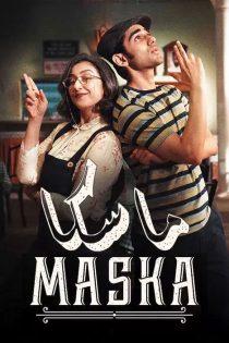دانلود فیلم هندی ماسکا Maska 2020