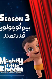 فصل سوم بیم کوچولوی قدرتمند Mighty Little Bheem Season 3 2020