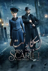 فصل اول سریال Miss Scarlet & the Duke Season 1 2020
