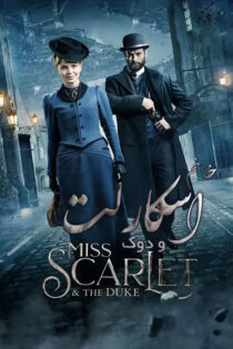 فصل اول سریال Miss Scarlet & the Duke Season 1 2020