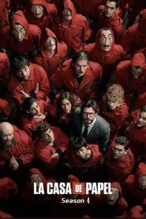 دانلود فصل چهارم سریال خانه کاغذی Money Heist Season 4 2020