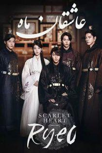 دانلود فصل اول سریال کره ای عاشقان ماه Moon Lovers 2016