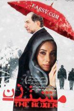 دانلود فیلم سینمایی مشت زن