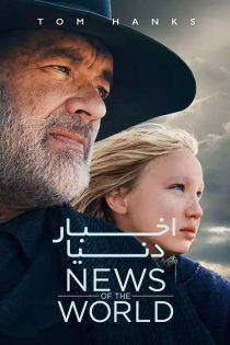 دانلود فیلم سینمایی اخبار دنیا News of the World 2020