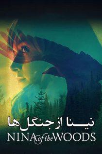 دانلود فیلم سینمایی نینا از جنگل ها Nina of the Woods 2020
