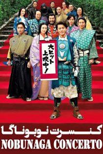دانلود فیلم سینمایی کنسرت نوبوناگا Nobunaga Concerto 2016