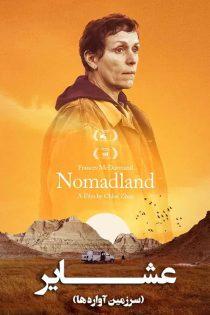 دانلود فیلم سینمایی عشایر Nomadland 2020
