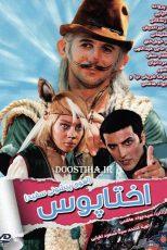 دانلود فیلم سینمایی اختاپوس