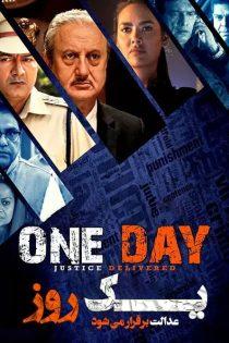 یک روز: عدالت برقرار میشود One Day: Justice Delivered 2019