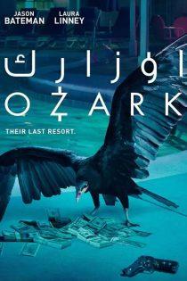 دانلود فصل 1 تا 3 سریال اوزارک Ozark TV Series 2017