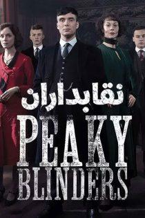 دانلود فصل 1 تا 4 سریال پیکی بلایندرز Peaky Blinders TV Series