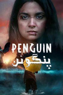 دانلود فیلم هندی پنگوئن Penguin 2020