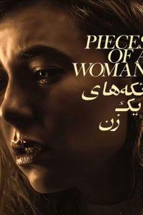 دانلود فیلم سینمایی تکه های یک زن Pieces of a Woman 2020