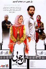 دانلود فیلم سینمایی پل چوبی