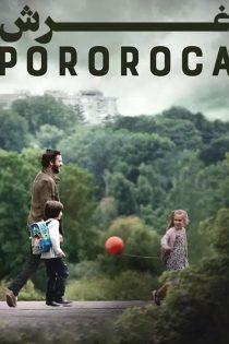 دانلود فیلم غرش Pororoca 2017