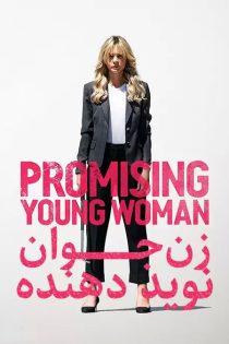 فیلم سینمایی زن جوان نوید دهنده Promising Young Woman 2020