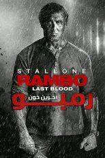 دانلود فیلم سینمایی رمبو: آخرین خون Rambo: Last Blood 2019