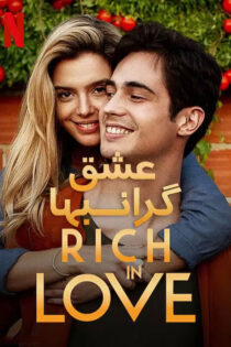 دانلود فیلم سینمایی عشق گرانبها Rich in Love 2020