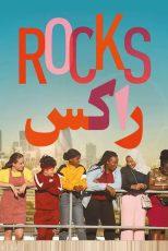دانلود فیلم سینمایی راکس Rocks 2019