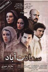 دانلود فیلم سینمایی سعادت آباد