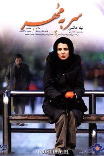 دانلود فیلم سینمایی سر به مهر