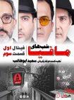 دانلود مسابقه فینال شبهای مافیا قسمت سوم