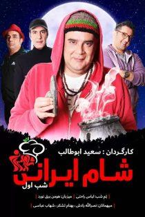 دانلود مسابقه شام ایرانی فصل هفدهم شب اول