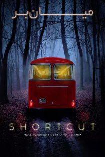 دانلود فیلم سینمایی میان بر Shortcut 2020