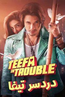 دانلود فیلم دردسر تیفا Teefa in Trouble 2018